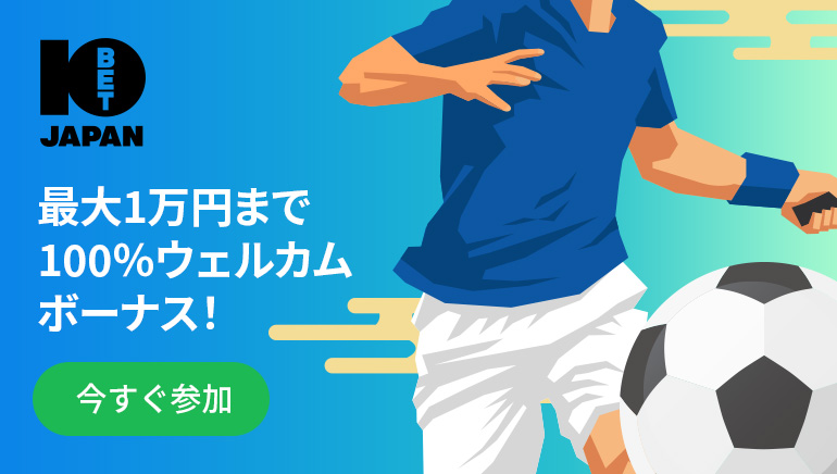 このユーロ2020の間に日本のプレーヤーのための10betスポーツブックでオファーをチェックしてください