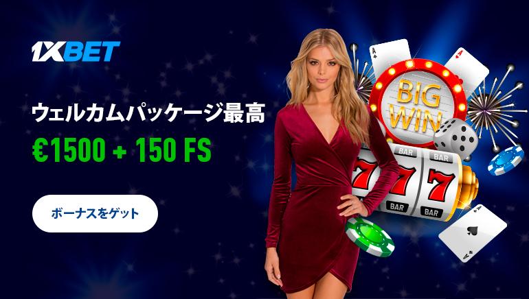 1xBet Casino、 €1500のウェルカムパッケージを提供