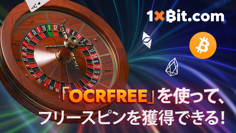 1xBit Casino - フリースピンボーナス 300 コード: OCRFREE