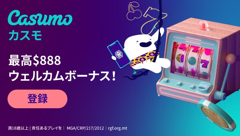 カスモ、最高$888のボーナスマネーで日本のプレイヤーの皆様を歓迎
