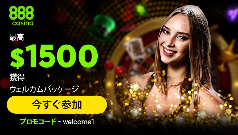 888 Casino - ウェルカムボーナス $200 コード: welcome1 100% マッチボーナス