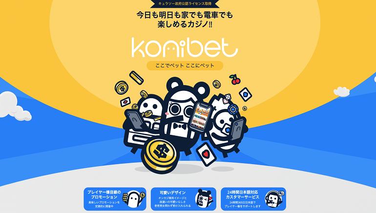 脚光を浴びるKonibet Casino Japan