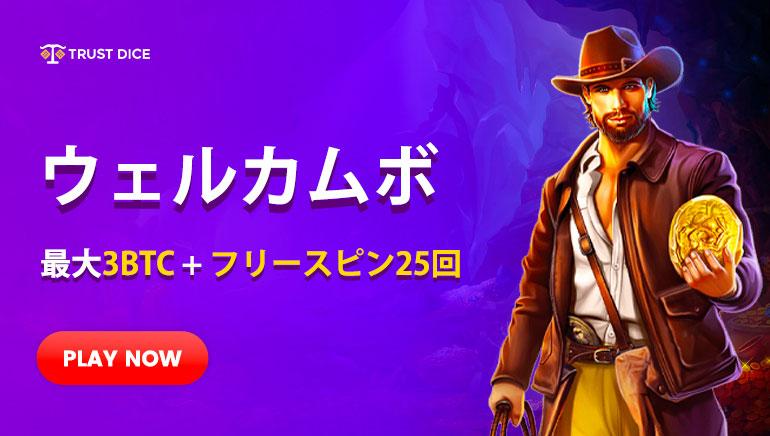 Trust Dice - ウェルカムボーナス ¥10000000 100% マッチボーナス + フリースピンボーナス 25 無料スロット