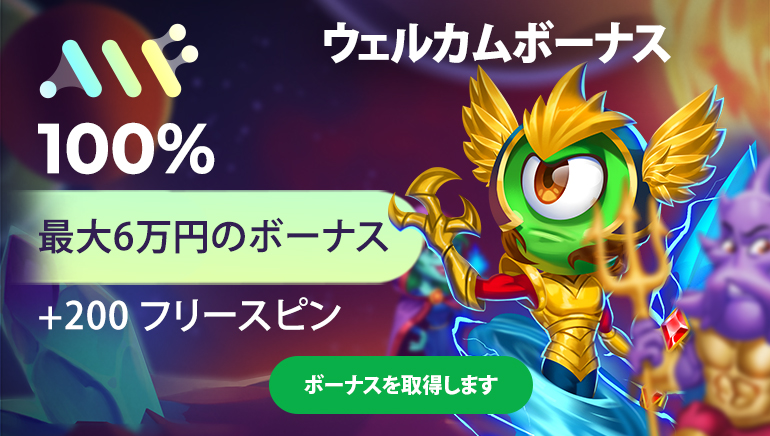 Alf Casinoで日本語のご利用が可能に、新たなボーナス特典も