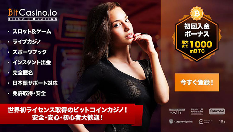 bitcasino japan
