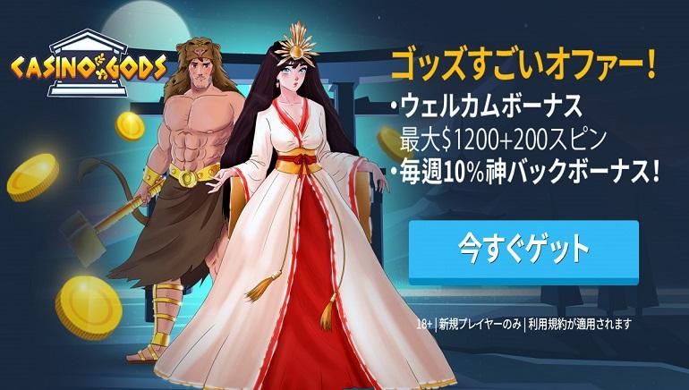 こんにちわ、Casino Godsが日本でデビュー!