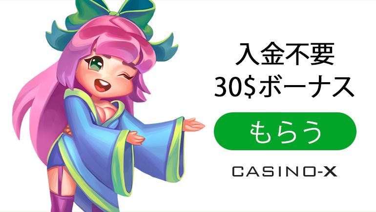 Casino-X、 1月に入金不要ボーナス30ドルの特典