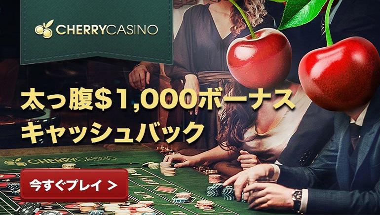チェリーカジノ BIGボーナスと日本限定キャンペーン
