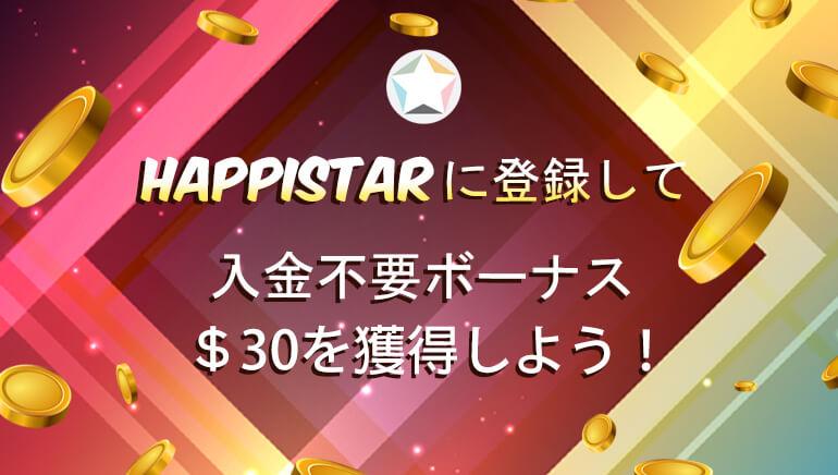 当サイト限定 HappiStar カジノの新規登録で無料$30ボーナス