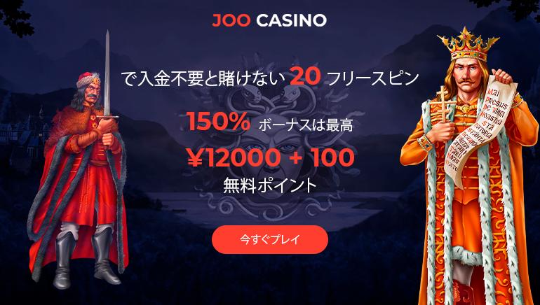 Joo Casino の150%最高12000円とフリースピン100回特典で、勢いよく2020年のスタート