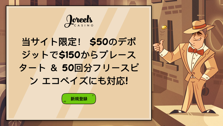 Joreels Casino $50の入金で独占的な200%ボーナス