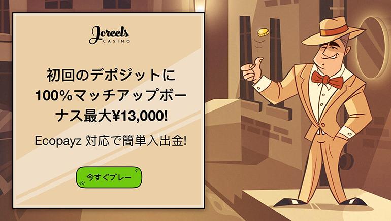 Joreels Casinoで750ドルのウェルカムボーナスを使って『縄張り』を獲得しよう