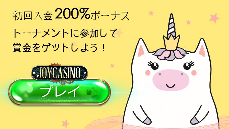 Joy Casinoでウェルカムボーナス200000円とフリースピン200回