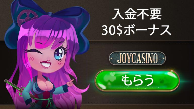 Joy Casinoの素敵な入金不要ボーナス30ドルで、新年の始動