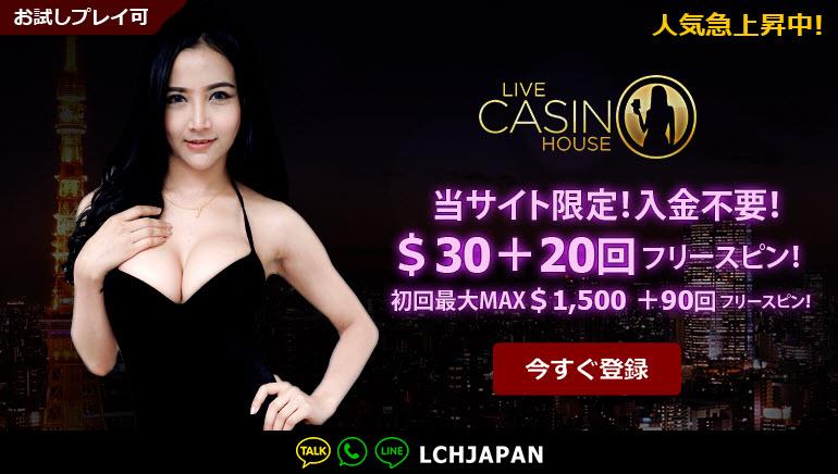 日本人プレイヤーの皆様を待つLive Casino Houseのボーナスとフリースピン