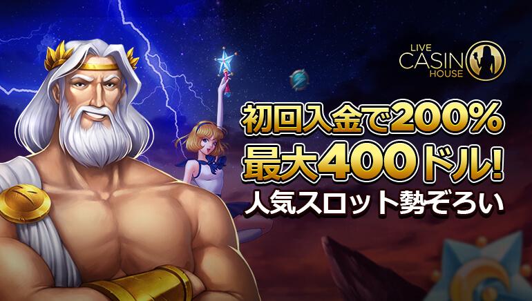 日本のユーザーの方にLive Casino Houseで200%ウェルカムボーナス