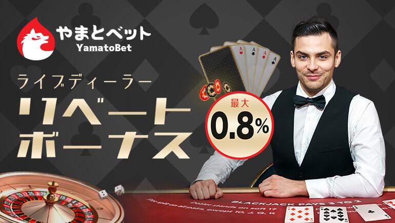 新しい日本人向けカジノ、やまとベットが始動