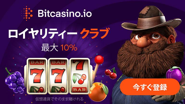 BitCasinoロイヤリティークラブで10%のキャッシュリベート特典