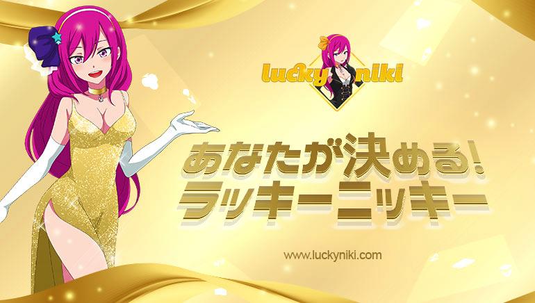 ラッキーニキカジノジャパンでプレイを開始