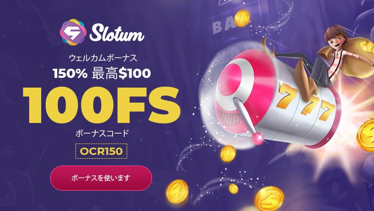 Slotum限定ウェルカムボーナスは、150%最高$100とフリースピン100回