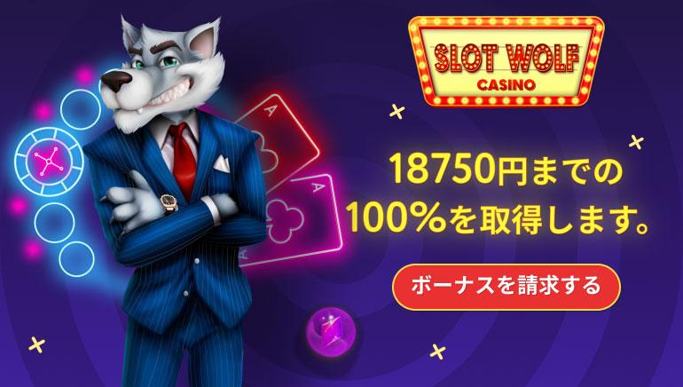 SlotWolf Casinoへのご参加で、ウェルカムボーナス18750円