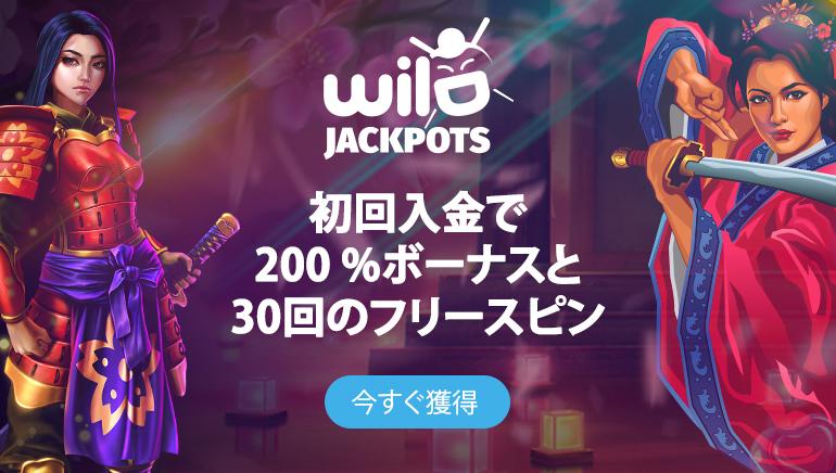 Wild Jackpots Casinoで200%マッチ最大$50と30回フリースピンを獲得